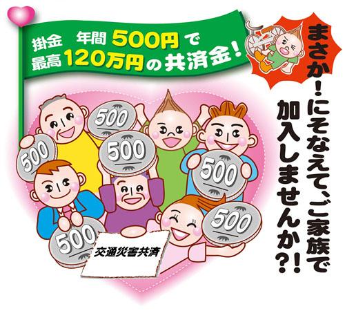 まさか!にそなえて、ご家族で加入しませんか!? 掛金年間500円で最高120万円の共済金
